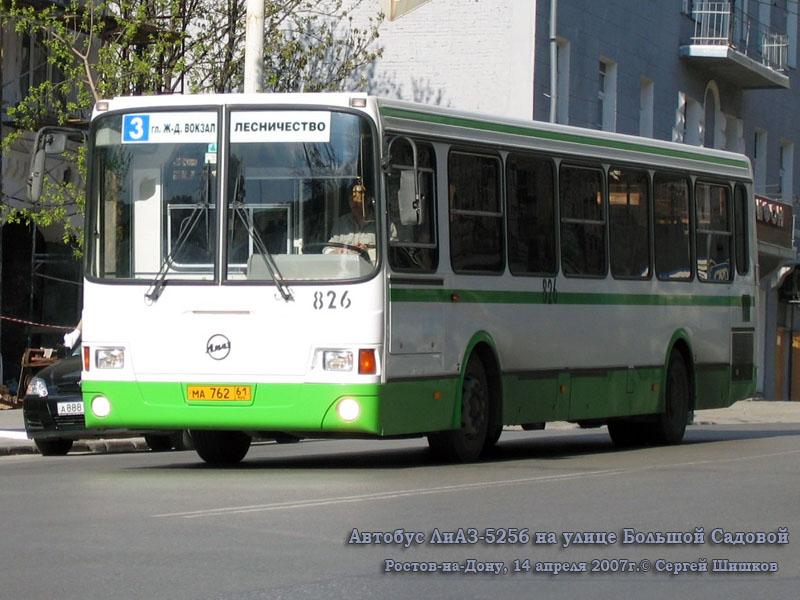 Ростов-на-Дону.  467. Автобус ЛиАЗ-5256 (826, ма762) в заводской окраске на 3-м маршруте на улице Большой Садовой.